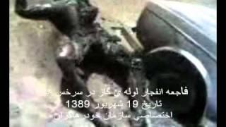 تصاویر فاجعه ای که سپاه پاسداران در سرخس آفرید