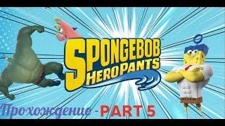 SpongeBob HeroPants Gameplay Walkthrough   #5   Giant Plankton Bot Boss Figh