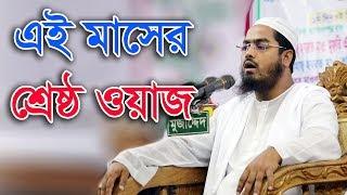 Bangla Waz Hafizur Rahman Siddiki 2017 যে নতুন ওয়াজে হৈচৈ সৃষ্ঠি করলো সারা দেশে