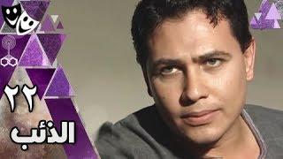 الذئب ׀ محمد رياض – روجينا – حسن حسني ׀ الحلقة 22 من 32