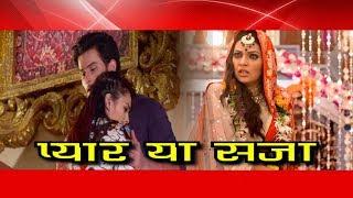 ISHQBAAZ : SOUMYA का प्यार बन गया भाव्या की सजा || Somya's love became Bhavya's punishment