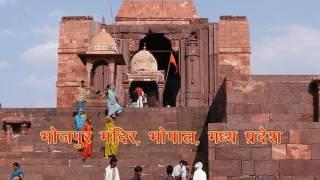 भोजपुर मंदिर, भोपाल, मध्य प्रदेश | Bhojpur Temple, Bhopal, Madhya Pradesh