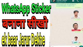 How to create WhatsApp sticker खुद का व्हाट्सएप स्टीकर बनाएं