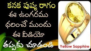 Yellow sapphire benefits in telugu Kanaka pushya stone క‌న‌క పుష్య‌రాగం