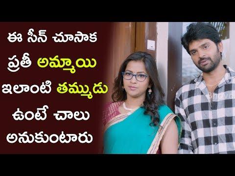 Xxx Mp4 Sree Vishnu Explain How He Cares His Sister Latest Telugu Movie Scenes Bhavani HD Movies 3gp Sex