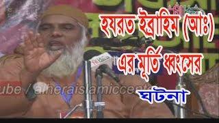 Maulana Abul Kasem Sarkar Bangla Waz 2018 আবুল কাশেম সরকার Kosba কসবা, ব্রাহ্মণবাড়িয়া