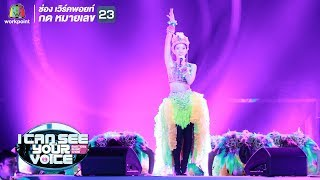 Waka Waka (This Time For Africa) - เอ่เอ๊ | I Can See Your Voice -TH