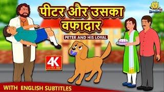पीटर और उसका वफादार | Peter and His Loyal | Hindi Kahaniya | Stories for Kids | Moral Stories