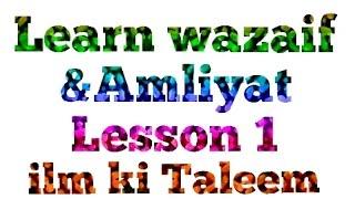How to do Black magic complete course Amliyat wazaif jadu ki taleem seekhey