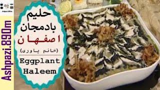 Halim bademjan - حلیم بادمجان