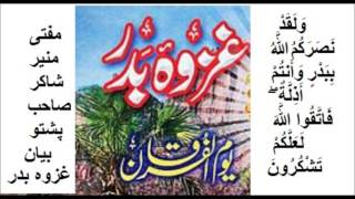 Mufti Munir Shakir Pashto Bayan Ghazwa E Badar