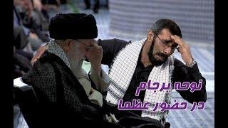 طنز خنده دار نوحه برجام و تحریم و جام جهانی در حضور خامنه ای مقام عظما