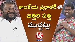 Bithiri Sathi Funny Chit Chat With Kalakeya Prabhakar || Weekend Teenmaar Special || V6 News
