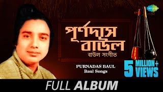 Purnadas Baul | Tui Amare Pagal Karli Re | Bengali Folk Song Audio Jukebox | Baul Sangeet