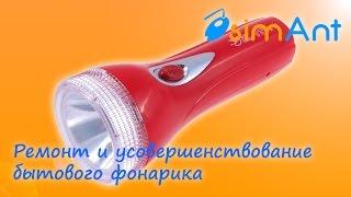 Мощный светодиодный фонарь своими руками