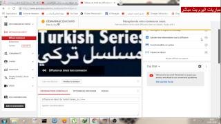 Diffusion en direct de Turkish Series مسلسل تركي