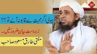 Biwi (wife) Agar Muhabbat Se Naa Maane To| Mufti Tariq Masood | Zaitoon tv | HD