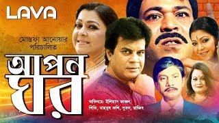 Apan Ghar   আপন ঘর   Ilias Kanchan, Diti, Nutan, Mahmud Kali   Bangla Full Movie