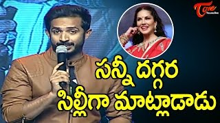 Telugu Anchor Lost Control At Sunny Leone #FilmGossips