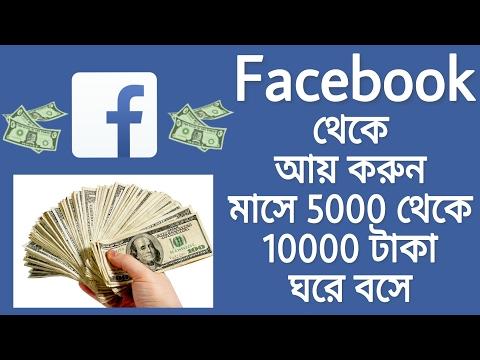 Xxx Mp4 Facebook থেকে আয় করুন মাসে 5000 থেকে 10000 টাকা ঘরে বসে 3gp Sex