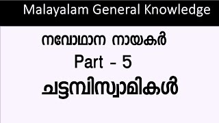 chattampi swamikal biography  malayalam general knowledge