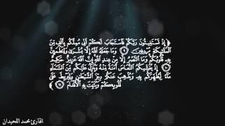 محمد اللحيدان | انما المؤمنون الذين اذا ذكر الله وجلت قلوبهم