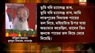 Luvpur TMC MLA Monirul Islam threatens Birbhum Congress leader Bapi Dutta