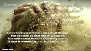 State Of Barzakh, Kalam e Iqbal, Book Armughan e Hijjaz, with Urdu and English Translation.