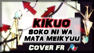 [Kikuo] Soko ni wa mata meikyuu 〈cover FR〉