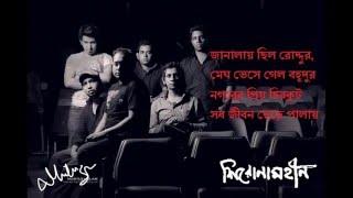 Abar hashimukh lyrics-shironamhin | Diptids