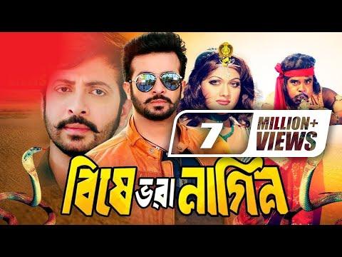 Xxx Mp4 Bishe Vhora Nagin Full Movie Ft Shakib Khan Munmun Shahin Alom Ahmed Sharif HD1080p 3gp Sex