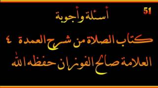 أسئلة وأجوبة مع الشيخ صالح الفوزان حفظه الله