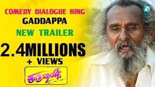 Kantri Boys Gaddappa  New Kannada Movie Trailer | S Raju | Kantri Boys Kannada Movie 2017