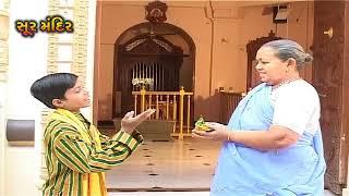 Janewale Raghuvir Ko Pranam