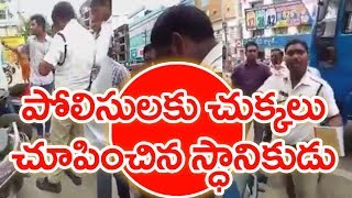 Traffic Police Collecting Fine Without Putting 'NO PARKING' Board At Guntur | Mahaa News