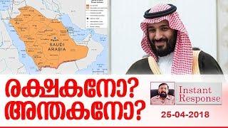 രക്ഷകനോ? അന്തകനോ ? I About Saudi Arabia I Instant Response