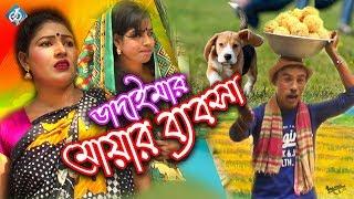 Vadaima Moar Bebsha | ভাদাইমার মোয়ার ব্যবসা | Bangla Comedy Videos 2017