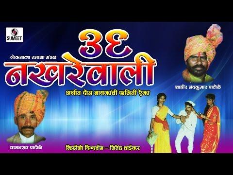36 Nakharewali (Don Bayka Fajiti Aika) | Tamasha | Marathi Comedy | Part 4