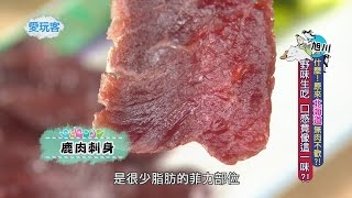 【北海道 旭川】鹿肉沙西米、熊掌、羊肉燒烤野味料理大集合 (店家資訊請看說明)