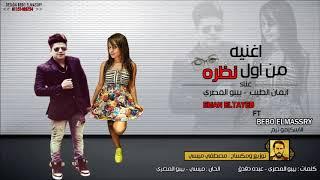 اغنية من اول نظره - بيبو المصري و ايمان الطيب  - شعبي 2017 جامده اوووواى