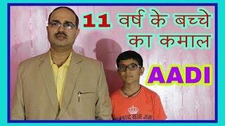11 वर्ष के बच्चे का कमाल: Puzzle-01: IBPS PO (Main)-2013: Conceptual Tricks: By AADI Sir