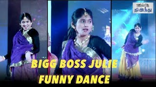 Bigg Boss Julie Funny Dance in College Function | Tamil The Hindu
