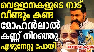 Mohanlal got Emotional after Watching Vellanakalude Naadu Movie Again