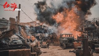 Operation Red Sea - Trailer