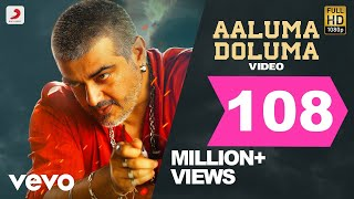 Vedalam - Aaluma Doluma Video | Ajith | Anirudh Ravichander