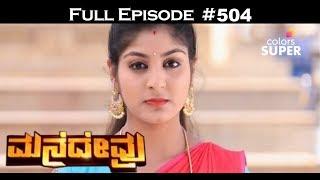Manedevru - 15th January 2018 - ಮನೆದೇವ್ರು - Full Episode