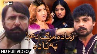 Pashto New Action Drama Hd 2017 | Zama Da Marg Dawa Pa Ta Da - Tariq Shah | Alamzaib | Semi Khan
