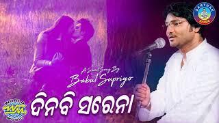Romantic Album Song- Dina Bi Sarena    SARTHAK MUSIC