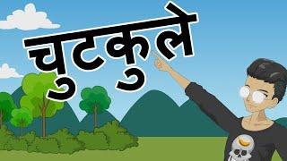 Absolutely funny Hindi jokes (Funny Hindi cartoon series) - Episode 10