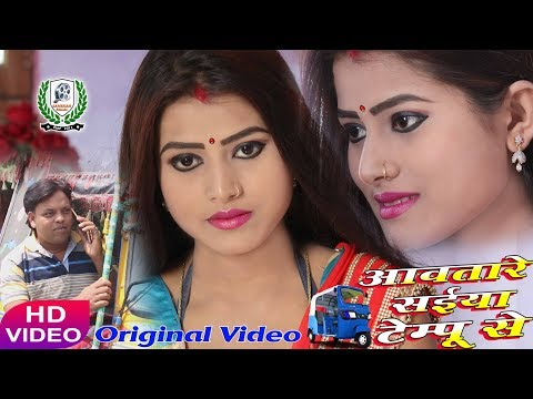Xxx Mp4 आवा तारे सइयां टेम्पू से Hd Video Awatare Saiya Tempu Se Lucky Raja Hd Bhojpuri Video 3gp Sex